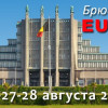 EuroDogShow-2016 (CACIB) + Special Shows <br>Euro Sighthound 2016 <br>26-28 августа 2016 Брюссель &#8212; Бельгия