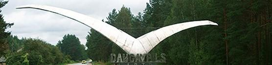 Поездки ShowLeader |19-20 января  2013 Латвия (Даугавпилс) 2xCАС выставки