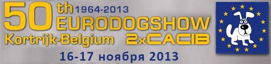 http://showleader.ru/wp-content/uploads/2013/08/kortrijk2013.jpg