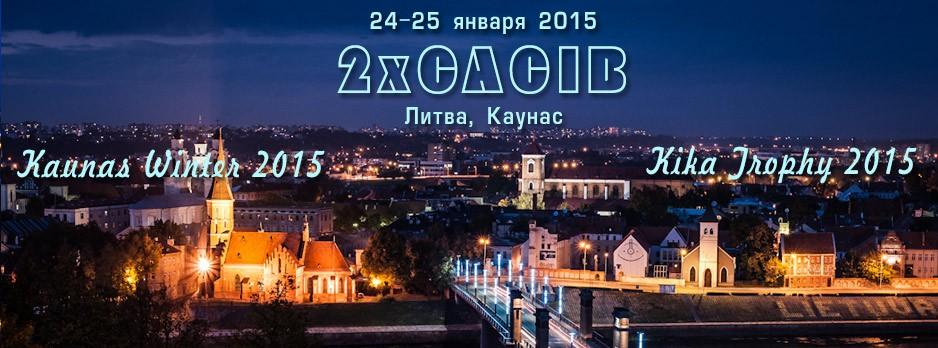 ShowLeader-Литва, Каунас CACIB + CAC