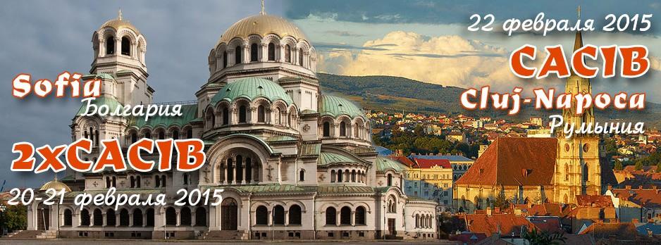 3xCACIB — Болгария (Sofia) — Румыния (Cluj-Napoca) / ShowLeader (Шоулидер) - поездки с собаками на выставки