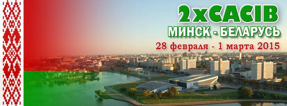 ShowLeader (Шоулидер)- Минск, Беларусь 2xCACIB