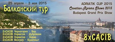 http://showleader.ru/wp-content/uploads/2015/02/balkany04-2-2015-forum.jpg