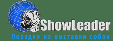 ShowLeader-Поездки с собаками на выставки и чемпионаты России, Европы, СНГ.  Перевозка  собак. Аренда автобуса для поездок на выставки собак  чемпионаты пород. ШоуЛидер.