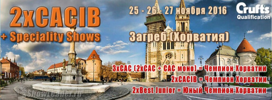 2xCACIB + Speciality Shows Квалификация на Крафт<br>Загреб, Хорватия 25-27 ноября 2016