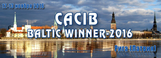 12-13 ноября 2016 CACIB «Baltic Winner-2016» Рига (Латвия)