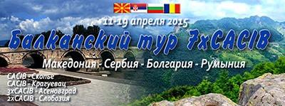 http://showleader.ru/wp-content/uploads/2015/02/balkany04-2015-forum.jpg