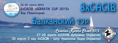 http://showleader.ru/wp-content/uploads/2015/02/zadar2015-forum.jpg